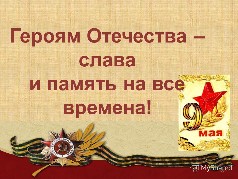 Героям Отечества – слава и память на все времена! 35