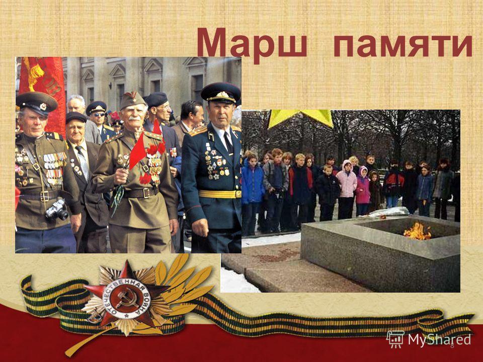 Марш памяти 8