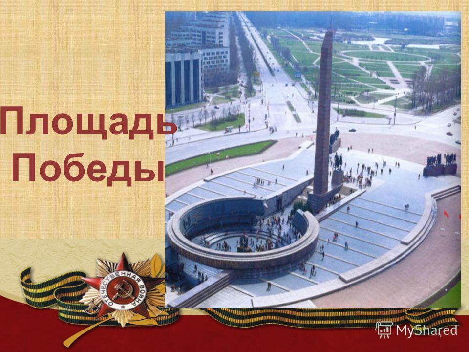 Площадь Победы 9