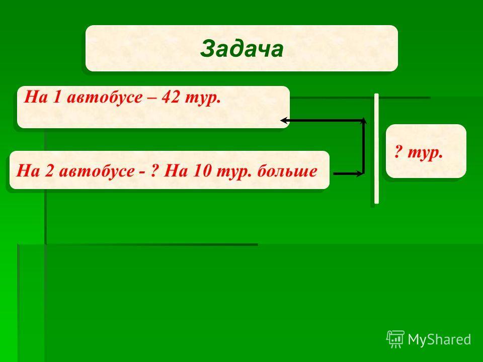 1 см 5 мм 15 см < 1 м 7 дм 71 см > 51 см 51 мм > 42 дм 1 м 100 коп. 1 руб. > =