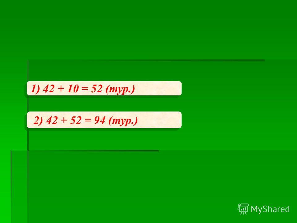 1) 42 + 10 = 52 (тур.) 1) 42 + 10 = 52 (тур.)
