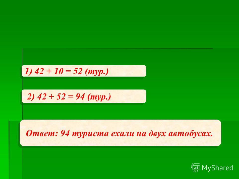 1) 42 + 10 = 52 (тур.) 2) 42 + 52 = 94 (тур.) 2) 42 + 52 = 94 (тур.)