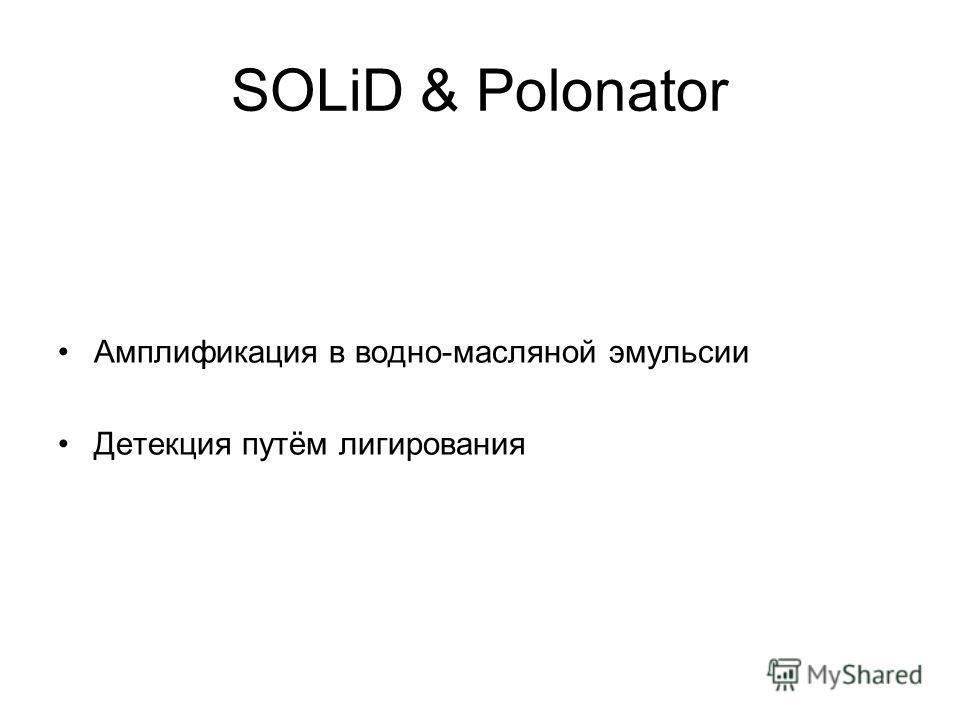 SOLiD & Polonator Амплификация в водно-масляной эмульсии Детекция путём лигирования