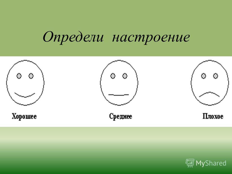 Определи настроение