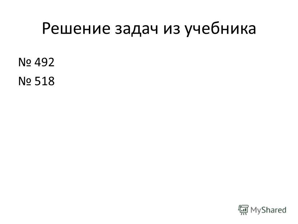 Решение задач из учебника 492 518