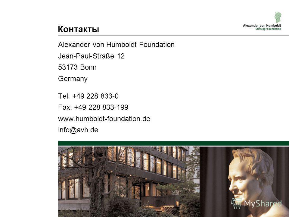Контакты Alexander von Humboldt Foundation Jean-Paul-Straße 12 53173 Bonn Germany Tel: +49 228 833-0 Fax: +49 228 833-199 www.humboldt-foundation.de info@avh.de