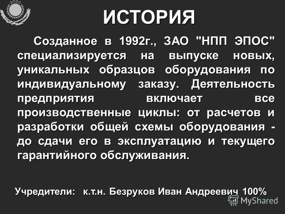Созданное в 1992г., ЗАО