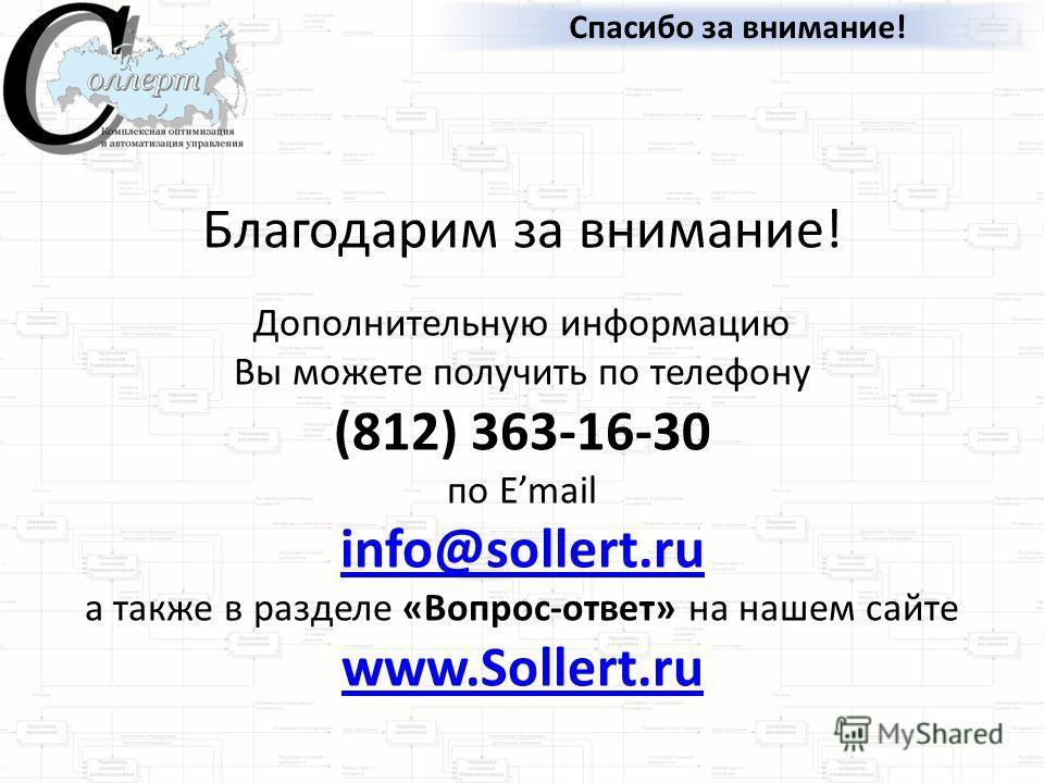 Спасибо за внимание! Благодарим за внимание! Дополнительную информацию Вы можете получить по телефону (812) 363-16-30 по Email info@sollert.ru а также в разделе «Вопрос-ответ» на нашем сайте www.Sollert.ru