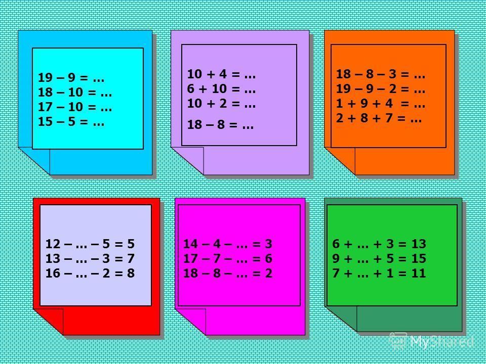 19 – 9 = … 18 – 10 = … 17 – 10 = … 15 – 5 = … 10 + 4 = … 6 + 10 = … 10 + 2 = … 18 – 8 = … 18 – 8 – 3 = … 19 – 9 – 2 = … 1 + 9 + 4 = … 2 + 8 + 7 = … 12 – … – 5 = 5 13 – … – 3 = 7 16 – … – 2 = 8 14 – 4 – … = 3 17 – 7 – … = 6 18 – 8 – … = 2 6 + … + 3 =