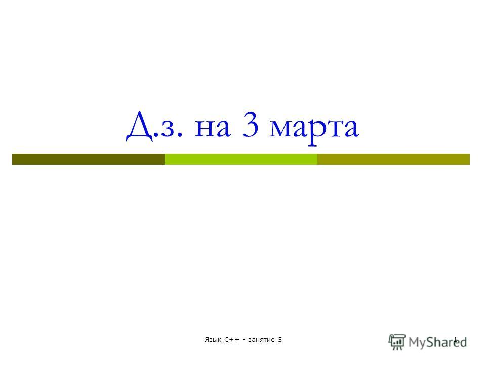 Д.з. на 3 марта Язык С++ - занятие 51