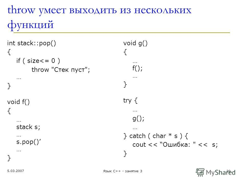 throw умеет выходить из нескольких функций int stack::pop() { if ( size