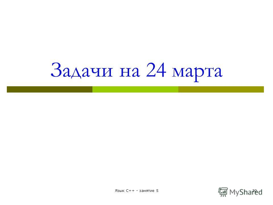 Задачи на 24 марта Язык С++ - занятие 530