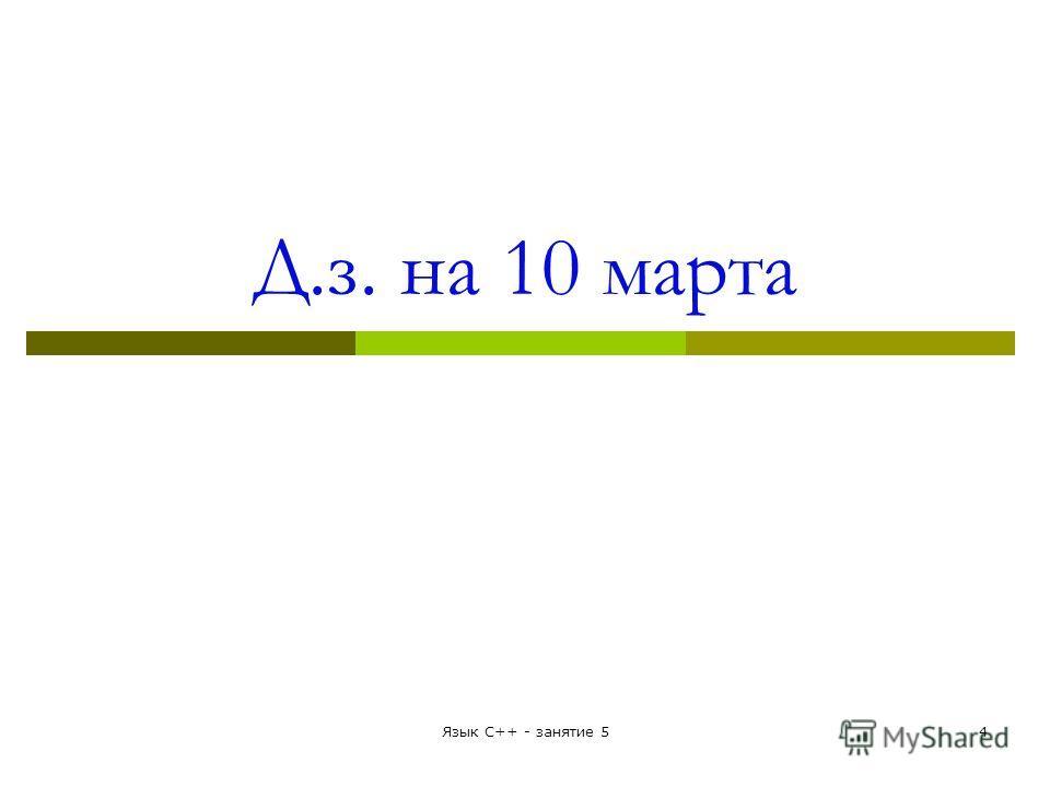 Д.з. на 10 марта Язык С++ - занятие 54