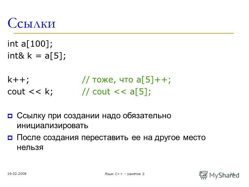 19.02.2008 Язык С++ - занятие 214 Ссылки int a[100]; int& k = a[5]; k++; // тоже, что a[5]++; cout
