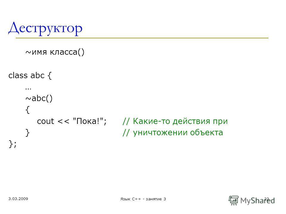Деструктор ~имя класса() class abc { … ~abc() { cout