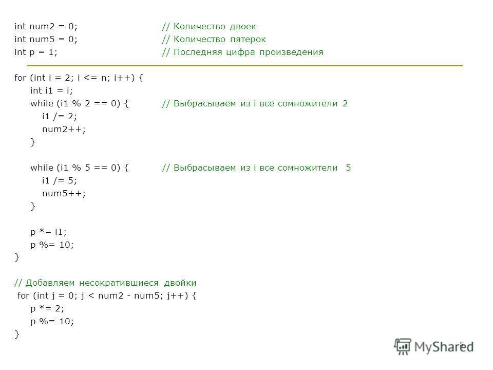 int num2 = 0;// Количество двоек int num5 = 0;// Количество пятерок int p = 1;// Последняя цифра произведения for (int i = 2; i