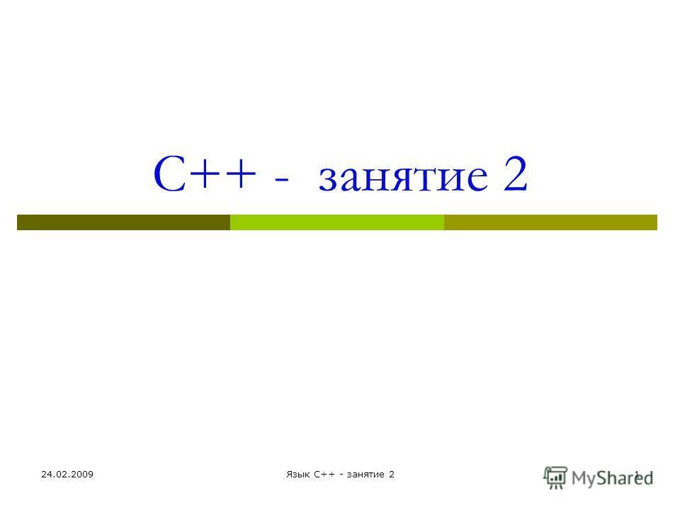 C++ - занятие 2 24.02.2009Язык С++ - занятие 21