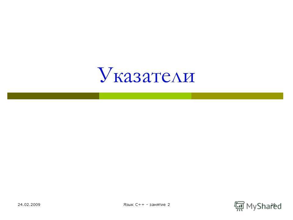 Указатели 24.02.2009Язык С++ - занятие 216
