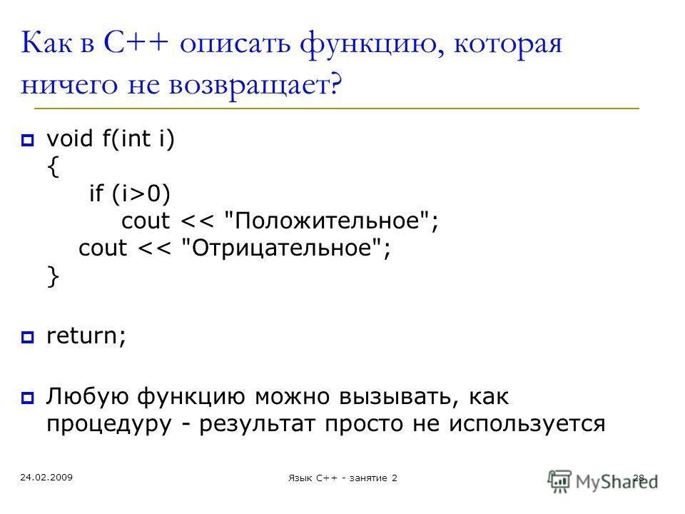 Как в C++ описать функцию, которая ничего не возвращает? void f(int i) { if (i>0) cout