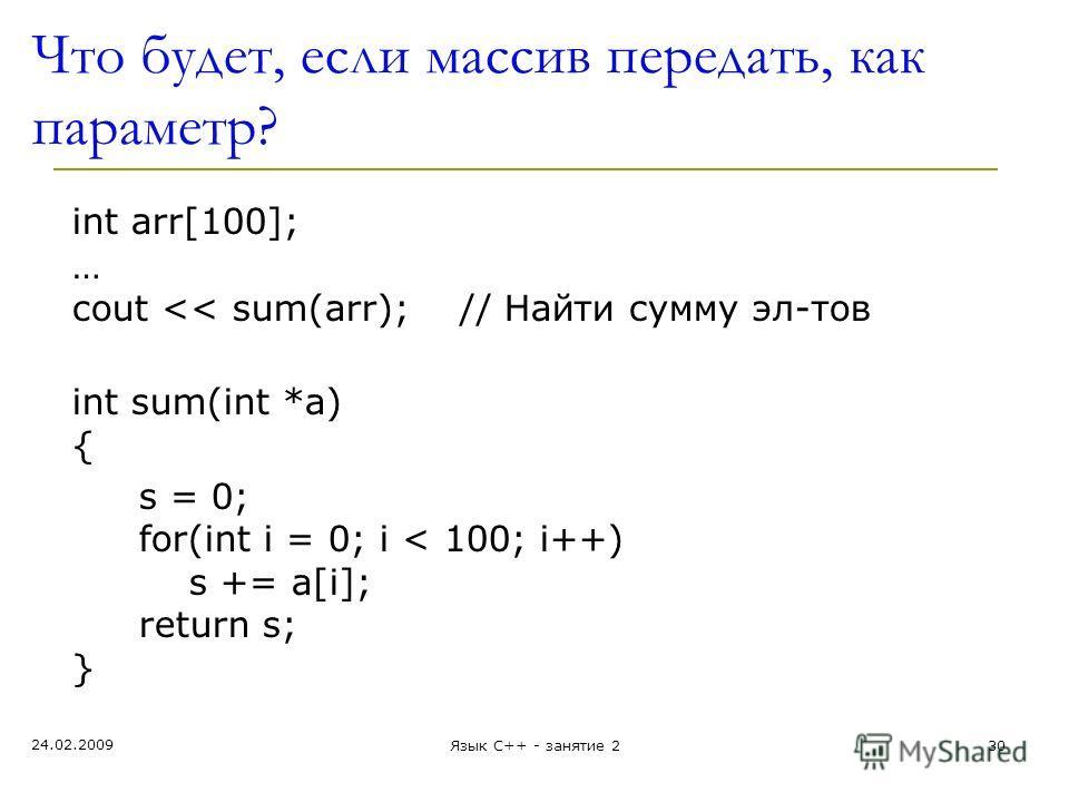 Что будет, если массив передать, как параметр? int arr[100]; … cout
