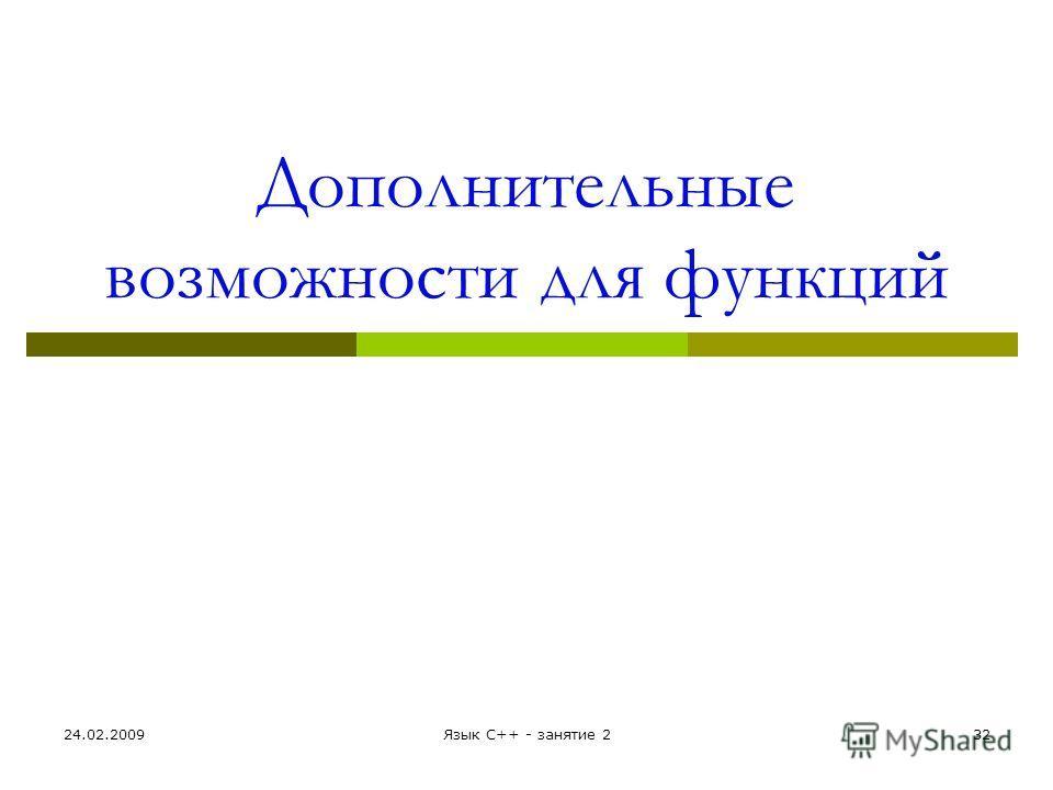 Дополнительные возможности для функций 24.02.2009Язык С++ - занятие 232