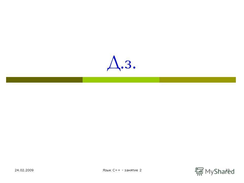 Д.з. 24.02.2009Язык С++ - занятие 237