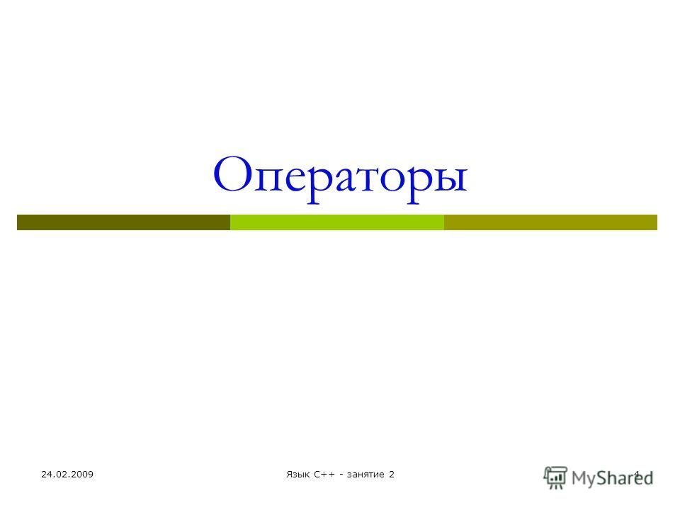 Операторы 24.02.2009Язык С++ - занятие 24