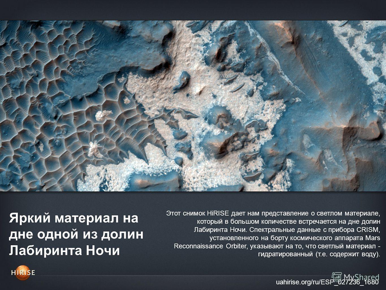 Яркий материал на дне одной из долин Лабиринта Ночи uahirise.org/ru/ESP_027236_1680 Этот снимок HiRISE дает нам представление о светлом материале, который в большом количестве встречается на дне долин Лабиринта Ночи. Спектральные данные с прибора CRI