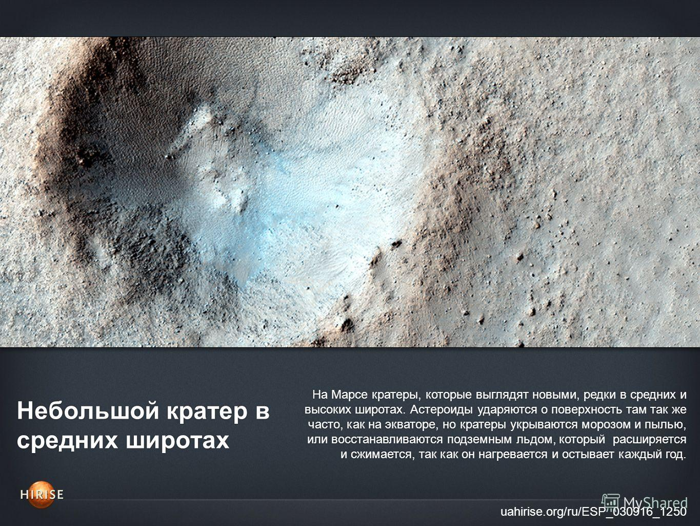 Небольшой кратер в средних широтах uahirise.org/ru/ESP_030916_1250 На Марсе кратеры, которые выглядят новыми, редки в средних и высоких широтах. Астероиды ударяются о поверхность там так же часто, как на экваторе, но кратеры укрываются морозом и пыль