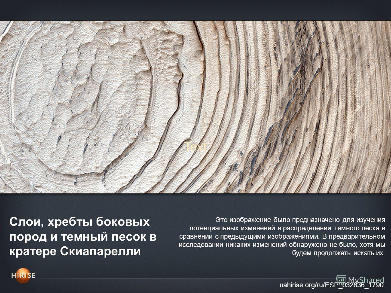 Слои, хребты боковых пород и темный песок в кратере Скиапарелли uahirise.org/ru/ESP_032836_1790 Это изображение было предназначено для изучения потенциальных изменений в распределении темного песка в сравнении с предыдущими изображениями. В предварит