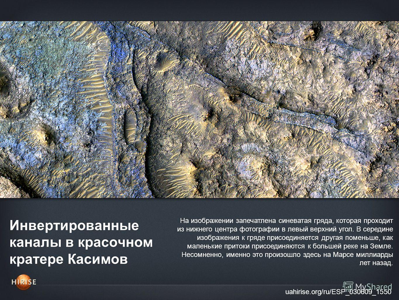 Инвертированные каналы в красочном кратере Касимов uahirise.org/ru/ESP_030609_1550 На изображении запечатлена синеватая гряда, которая проходит из нижнего центра фотографии в левый верхний угол. В середине изображения к гряде присоединяется другая по