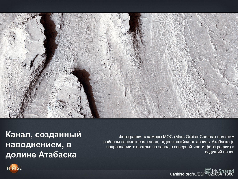 Канал, созданный наводнением, в долине Атабаска uahirise.org/ru/ESP_029864_1880 Фотография с камеры MOC (Mars Orbiter Camera) над этим районом запечатлела канал, отделяющийся от долины Атабаска (в направлении с востока на запад в северной части фотог