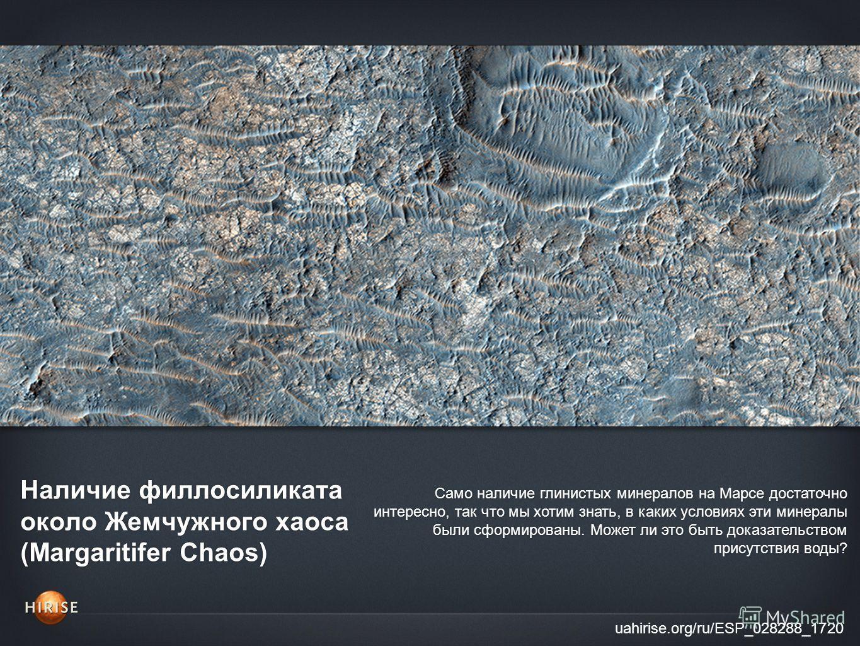 Наличие филлосиликата около Жемчужного хаоса (Margaritifer Chaos) uahirise.org/ru/ESP_028288_1720 Само наличие глинистых минералов на Марсе достаточно интересно, так что мы хотим знать, в каких условиях эти минералы были сформированы. Может ли это бы