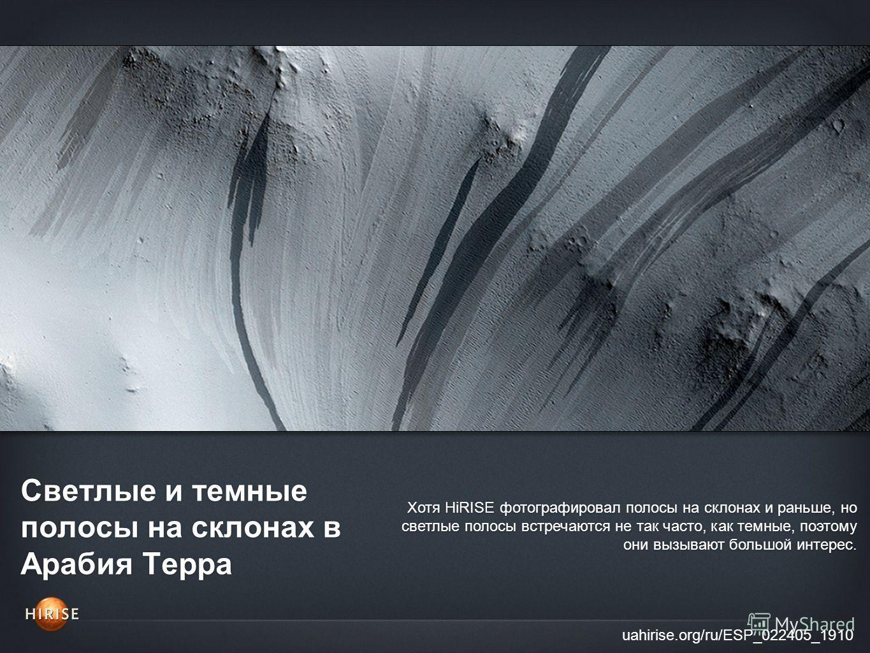 Светлые и темные полосы на склонах в Арабия Терра uahirise.org/ru/ESP_022405_1910 Хотя HiRISE фотографировал полосы на склонах и раньше, но светлые полосы встречаются не так часто, как темные, поэтому они вызывают большой интерес.