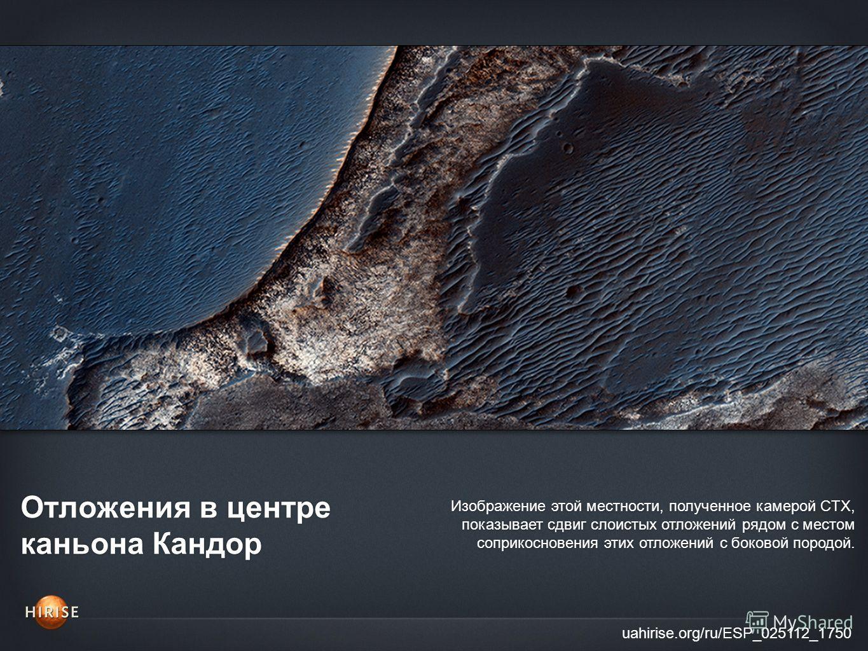 Отложения в центре каньона Кандор uahirise.org/ru/ESP_025112_1750 Изображение этой местности, полученное камерой CTX, показывает сдвиг слоистых отложений рядом с местом соприкосновения этих отложений с боковой породой.