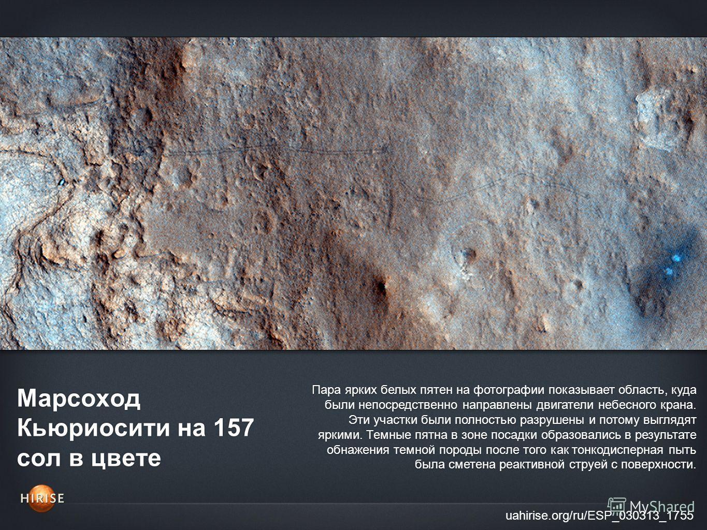 Марсоход Кьюриосити на 157 сол в цвете uahirise.org/ru/ESP_030313_1755 Пара ярких белых пятен на фотографии показывает область, куда были непосредственно направлены двигатели небесного крана. Эти участки были полностью разрушены и потому выглядят ярк