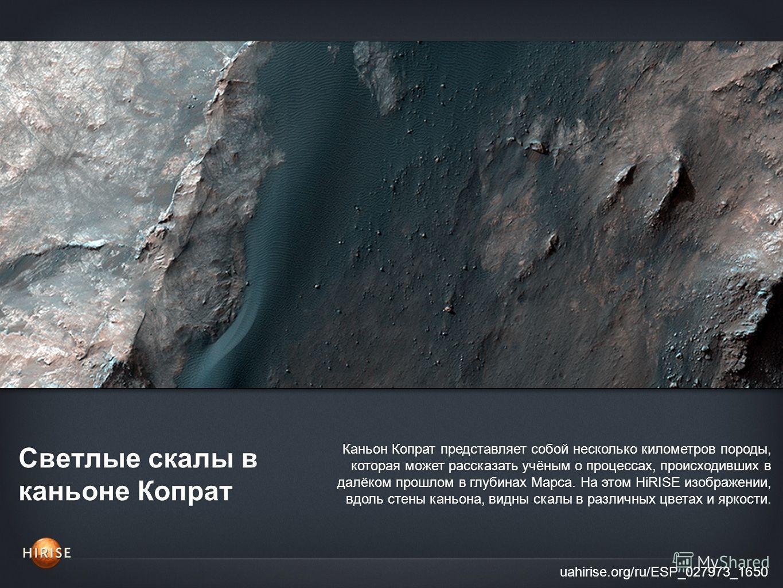 Светлые скалы в каньоне Копрат uahirise.org/ru/ESP_027973_1650 Каньон Копрат представляет собой несколько километров породы, которая может рассказать учёным о процессах, происходивших в далёком прошлом в глубинах Марса. На этом HiRISE изображении, вд