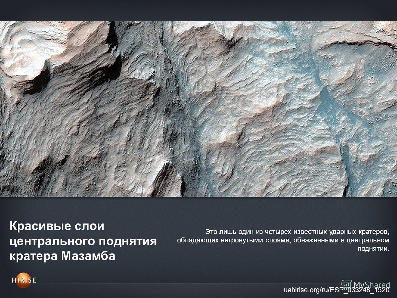 Красивые слои центрального поднятия кратера Мазамба uahirise.org/ru/ESP_033248_1520 Это лишь один из четырех известных ударных кратеров, обладающих нетронутыми слоями, обнаженными в центральном поднятии.