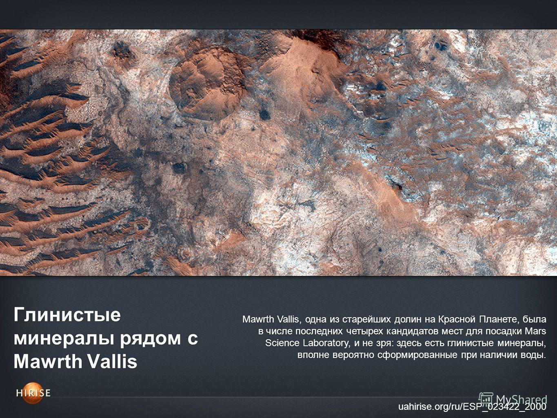 Глинистые минералы рядом с Mawrth Vallis uahirise.org/ru/ESP_023422_2000 Mawrth Vallis, одна из старейших долин на Красной Планете, была в числе последних четырех кандидатов мест для посадки Mars Science Laboratory, и не зря: здесь есть глинистые мин
