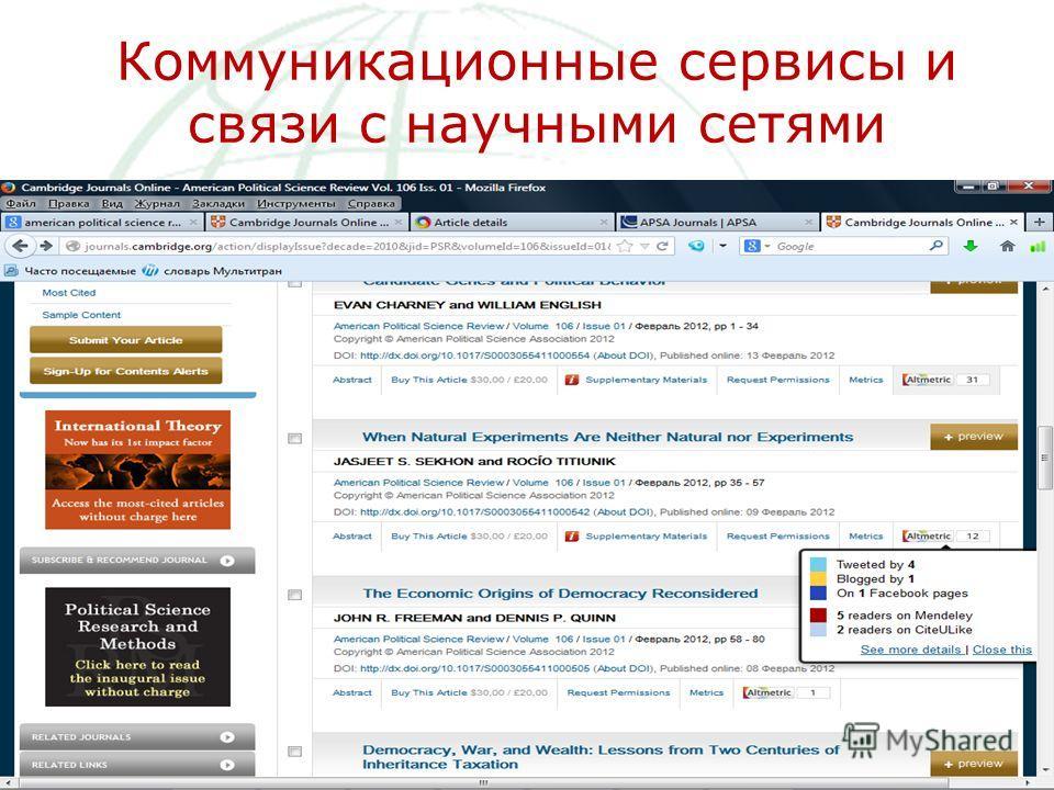 Коммуникационные сервисы и связи с научными сетями