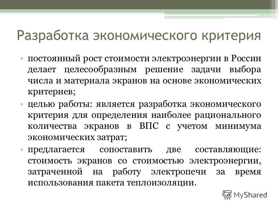 Разработка экономического критерия постоянный рост стоимости электроэнергии в России делает целесообразным решение задачи выбора числа и материала экранов на основе экономических критериев; целью работы: является разработка экономического критерия дл