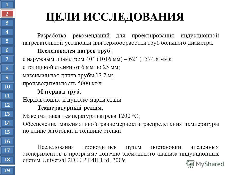 ЦЕЛИ ИССЛЕДОВАНИЯ Разработка рекомендаций для проектирования индукционной нагревательной установки для термообработки труб большого диаметра. Исследовался нагрев труб: с наружным диаметром 40 (1016 мм) – 62 (1574,8 мм); с толщиной стенки от 6 мм до 2