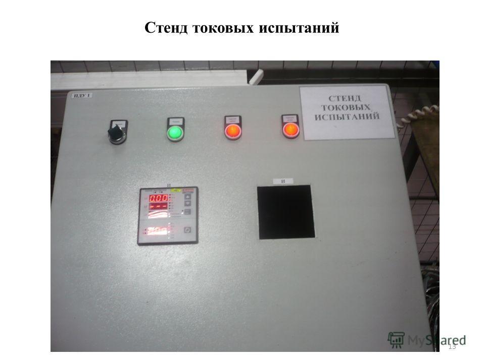 13 Стенд токовых испытаний
