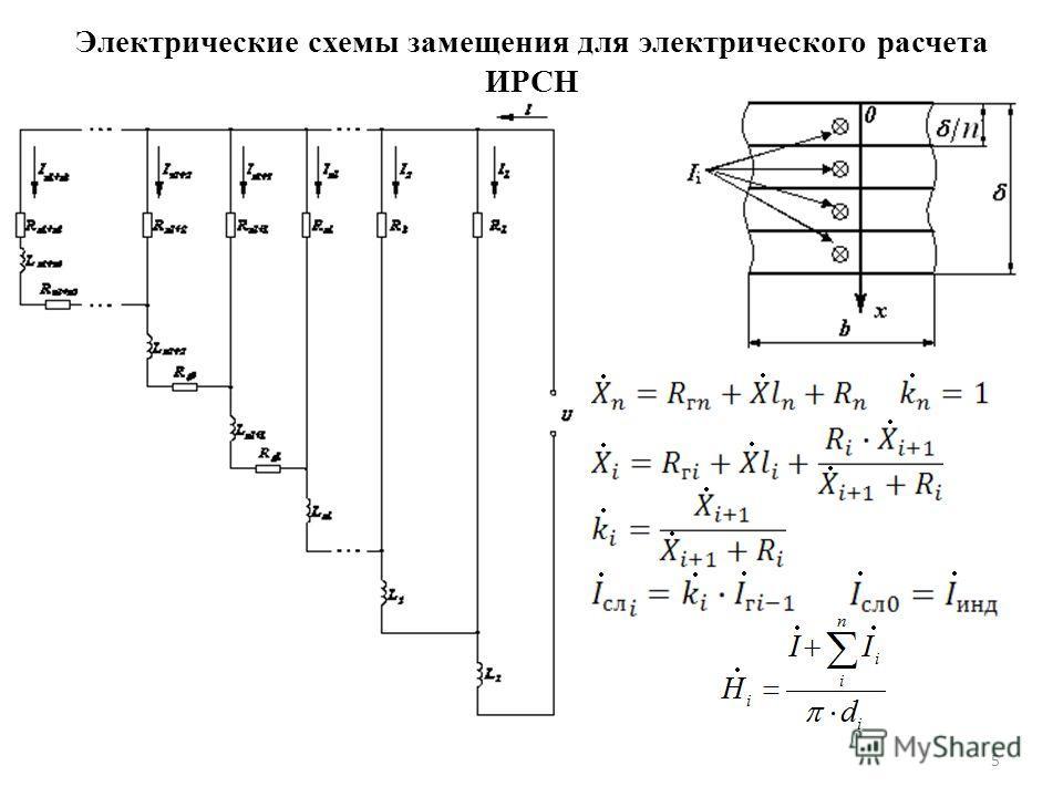 5 Электрические схемы замещения для электрического расчета ИРСН