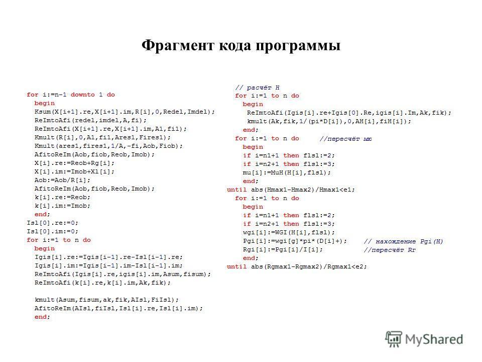 Фрагмент кода программы