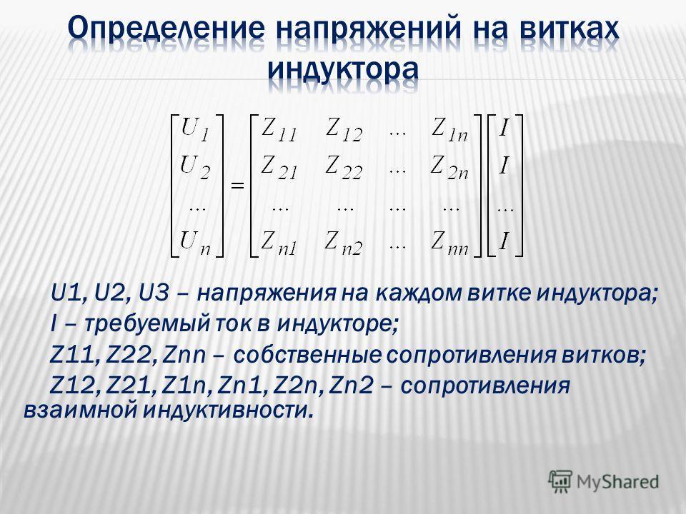 U1, U2, U3 – напряжения на каждом витке индуктора; I – требуемый ток в индукторе; Z11, Z22, Znn – собственные сопротивления витков; Z12, Z21, Z1n, Zn1, Z2n, Zn2 – сопротивления взаимной индуктивности.