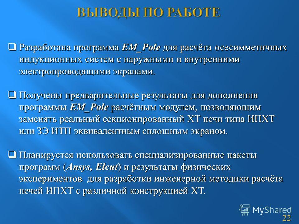 Разработана программа EM_Pole для расчёта осесимметичных индукционных систем с наружными и внутренними электропроводящими экранами. Разработана программа EM_Pole для расчёта осесимметичных индукционных систем с наружными и внутренними электропроводящ