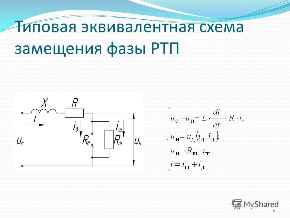 Типовая эквивалентная схема замещения фазы РТП 6