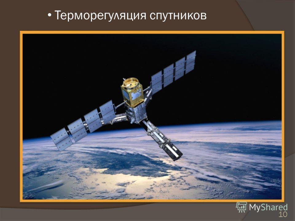 Терморегуляция спутников 10