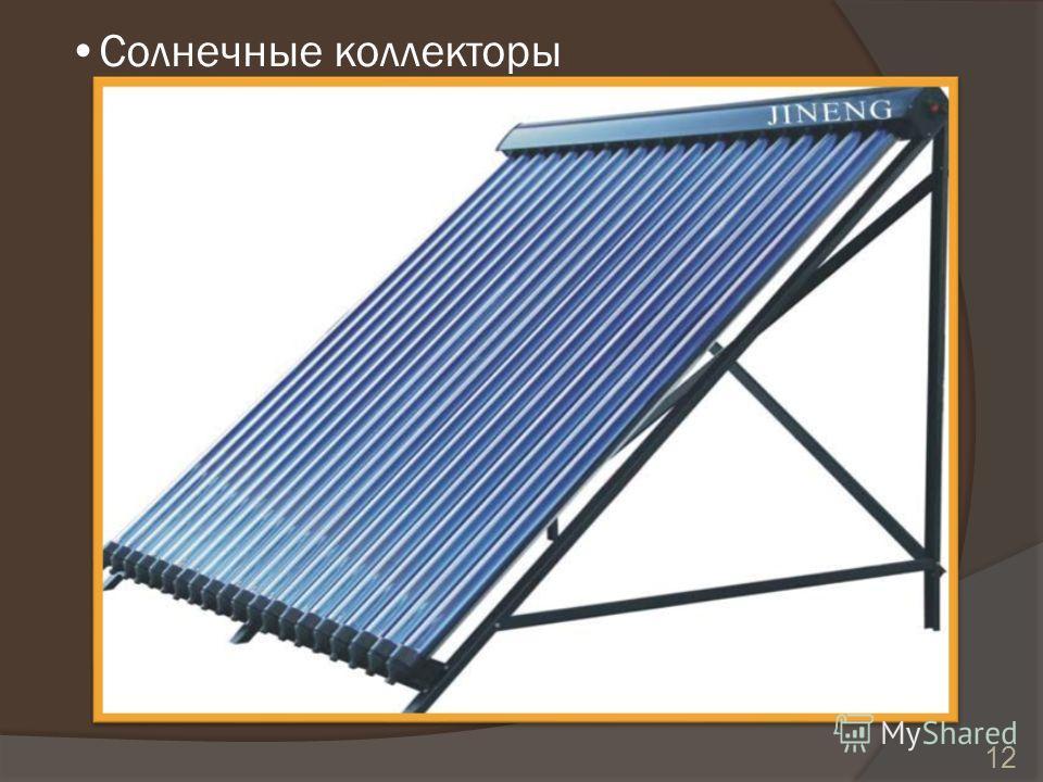 12 Солнечные коллекторы